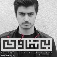 متن آهنگ جدید آرمین سپیدار بی تفاوت