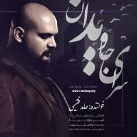 متن آهنگ جدید سرای جاویدان حامد فقیهی