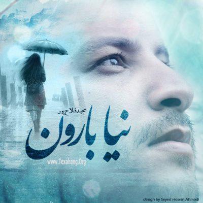 متن آهنگ جدید احساسی مجید فلاح پور نیا بارون