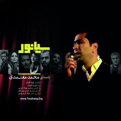 متن آهنگ جدید محمد معتمدی سوگند