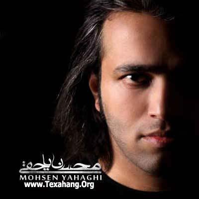 متن آهنگ جدید محسن یاحقی عشق محال