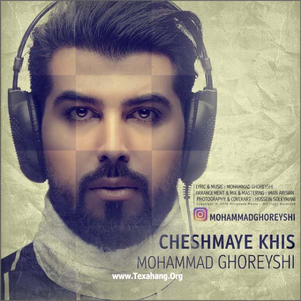 متن آهنگ جدید محمد قریشی چشمای خیس