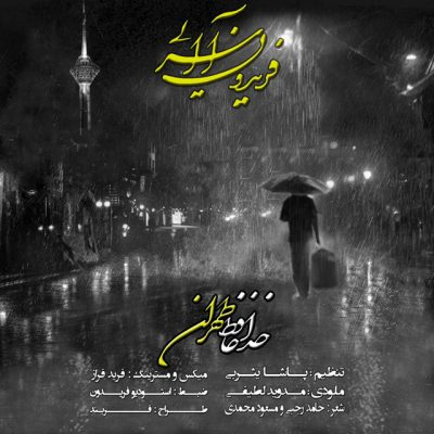 متن آهنگ خداحافظ طهران فریدون آسرایی