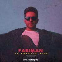 متن آهنگ جدید یه فرصت دیگه از فریمن