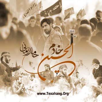 متن آهنگ جدید خادم الحسین حامد زمانی