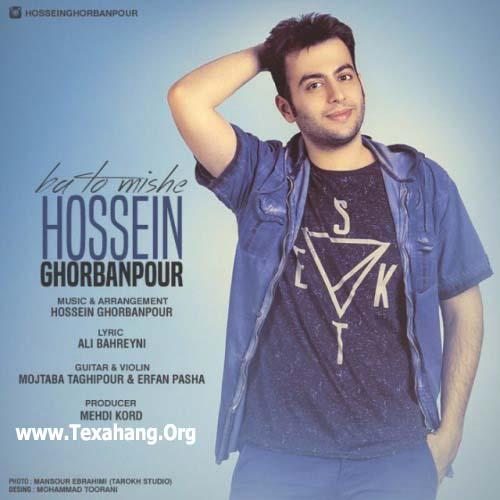 متن آهنگ جدید حسین قربانپور با تو میشه