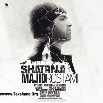 متن آهنگ جدید شطرنجی از مجید رستمی