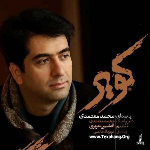 متن آهنگ جدید محمد معتمدی کویر