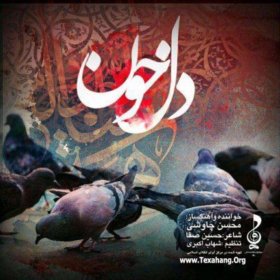 متن آهنگ جدید محسن چاوشی دل خون