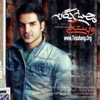 متن آهنگ جدید وابستگی از محسن یگانه