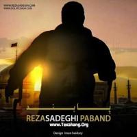 متن آهنگ جدید پابند از رضا صادقی