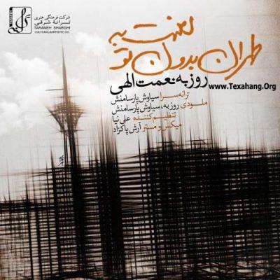 متن آهنگ جدید روزبه نعمت اللهی لعنت به طهران بدون تو