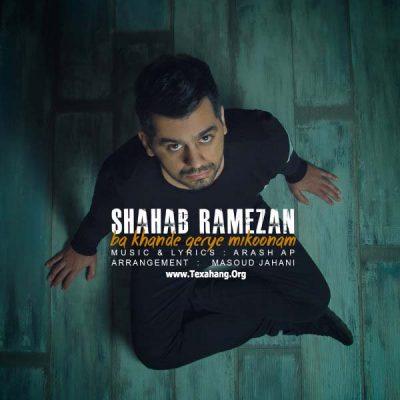 متن آهنگ با خنده گریه میکنم از شهاب رمضان