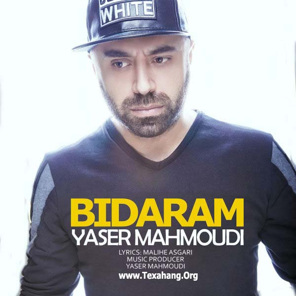 متن آهنگ جدید بیدارم از یاسر محمودی