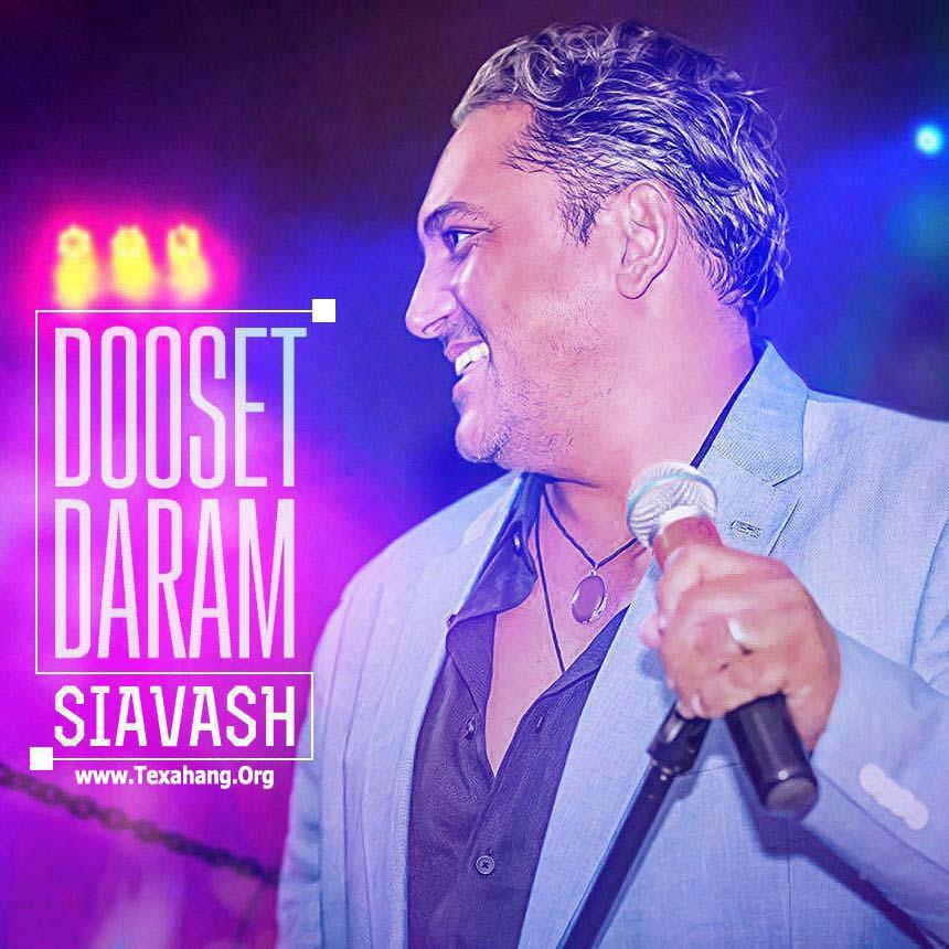 متن آهنگ جدید سیاوش شمس دوست دارم