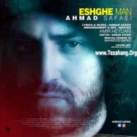 متن آهنگ جدید عشق من از احمد صفایی