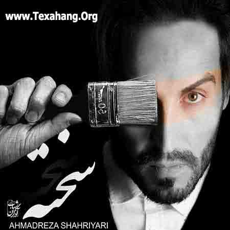 متن آهنگ جدید سخته از احمدرضا شهریاری