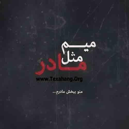 متن آهنگ جدید میم مثل مادر از علی بابا
