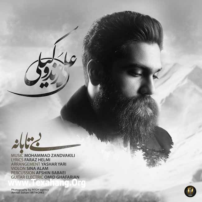 متن آهنگ جدید بی تابانه از علی زند وکیلی