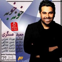 متن آهنگ جدید خونه خوبه از حمید عسکری