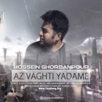 متن آهنگ جدید از وقتی یادمه از حسین قربانپور