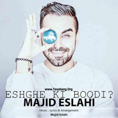 متن آهنگ جدید عشق کی بودی از مجید اصلاحی