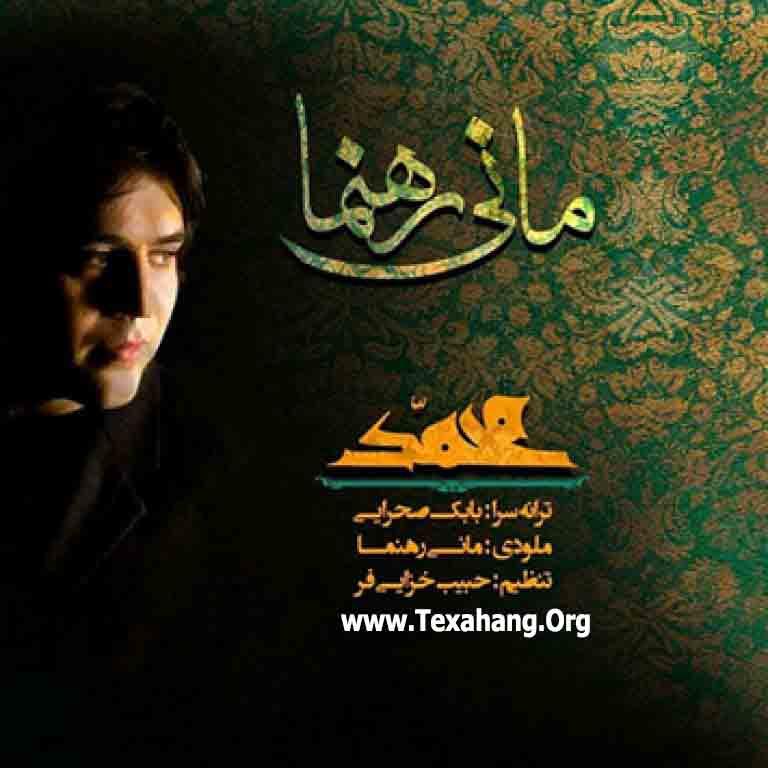 متن آهنگ جدید محمد از مانی رهنما