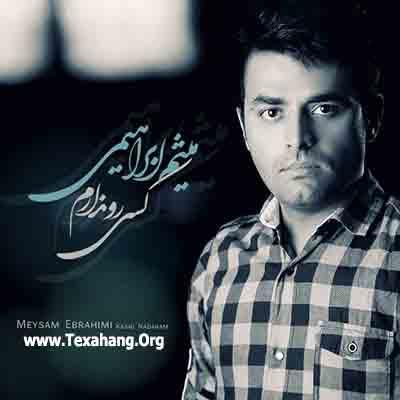 متن آهنگ کسی رو ندارم از میثم ابراهیمی