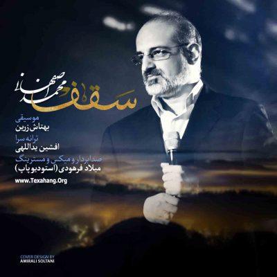 متن آهنگ جدید سقف از محمد اصفهانی