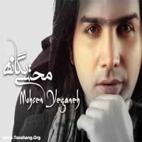 متن آهنگ گناهی ندارم از محسن یگانه