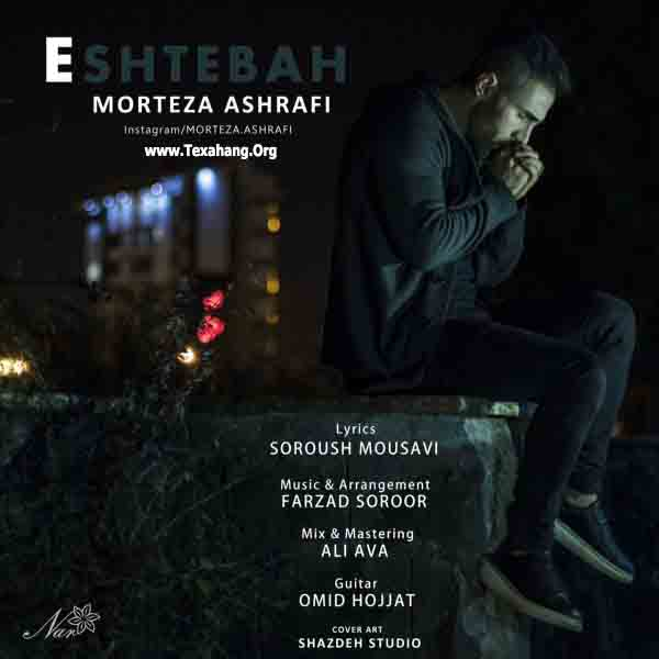 متن آهنگ جدید اشتباه از مرتضی اشرفی