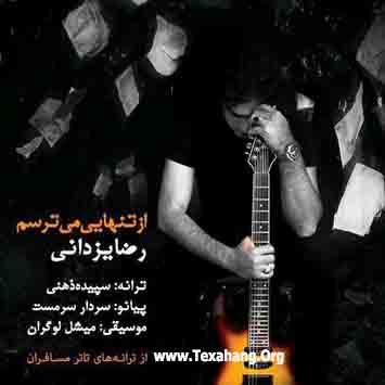 متن آهنگ جدید از تنهایی میترسم از رضا یزدانی