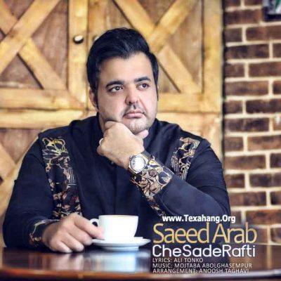 متن آهنگ جدید چه ساده رفتی از سعید عرب
