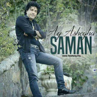 متن آهنگ جدید آی عاشقا از سامان