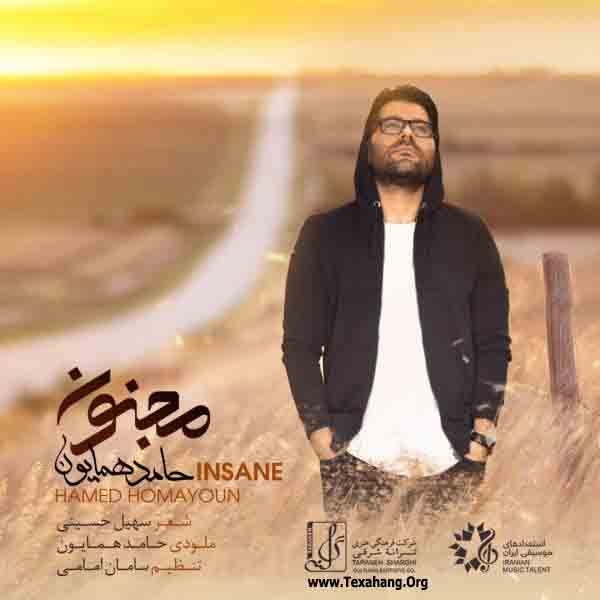 متن آهنگ جدید مجنون از حامد همایون