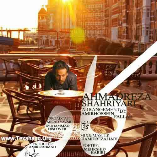 متن آهنگ جدید کافه از احمد سلو