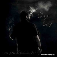 متن آهنگ هفت خط از علی سورنا