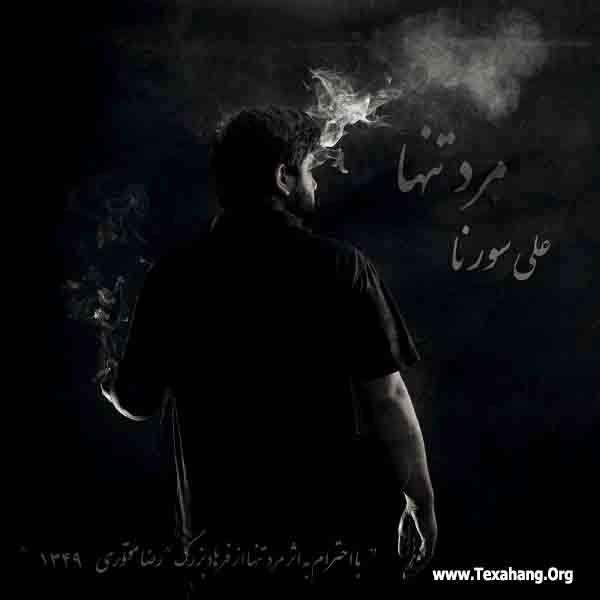 متن آهنگ هفت خط از علی سورنامتن آهنگ هفت خط از علی سورنا