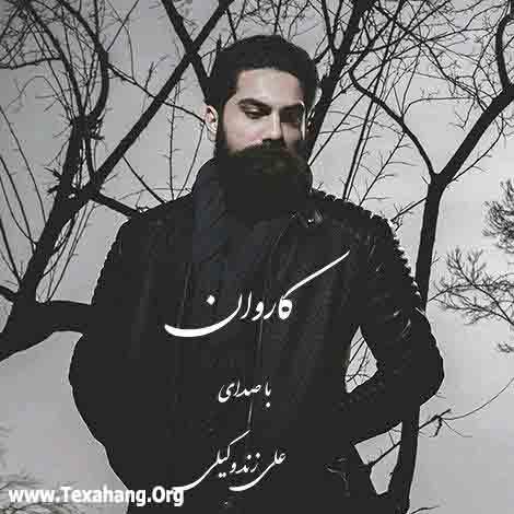 متن آهنگ جدید کاروان از علی زند وکیلی