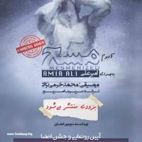متن آهنگ جدید مسخ از امیر علی
