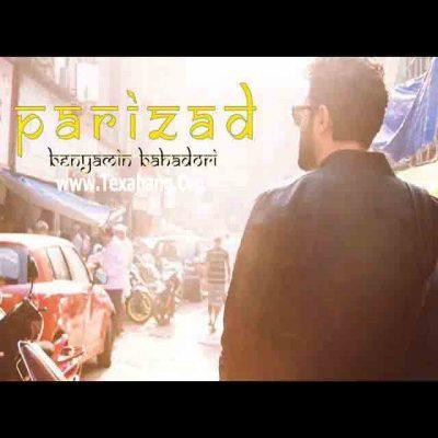 متن آهنگ جدید پریزاد از بنیامین بهادری