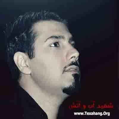 متن آهنگ شهید آبوآتش از احسان خواجهامیری