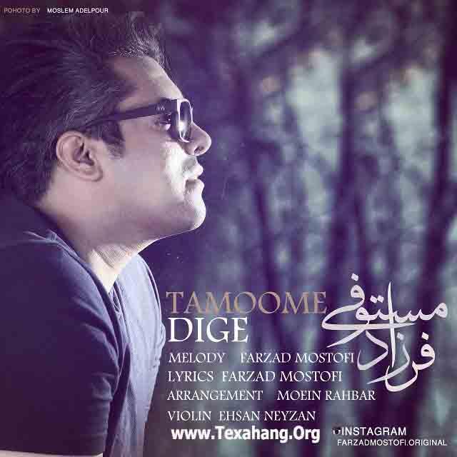 متن آهنگ جدید تمومه دیگه از فرزاد مستوفی
