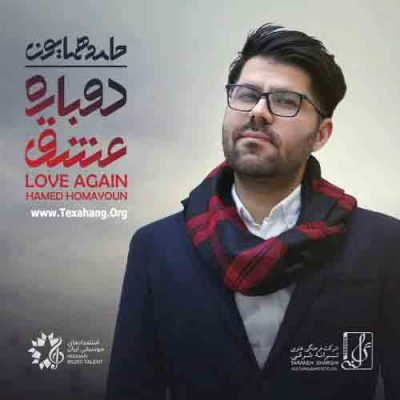 متن آهنگ جدید دوباره عشق از حامد همایون