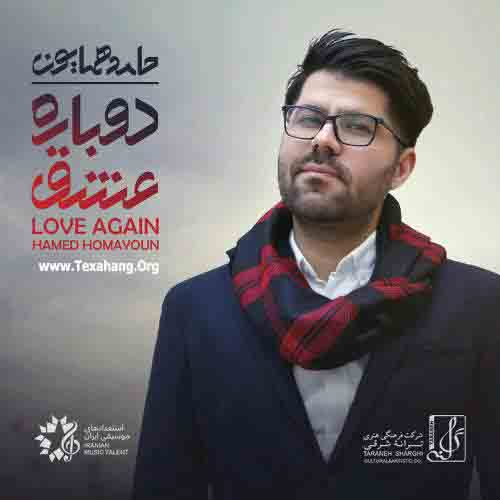 متن آهنگ جدید قسمت از حامد همایون