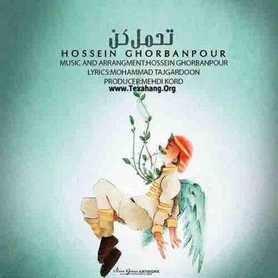 متن آهنگ جدید تحمل کن از حسین قربانپور