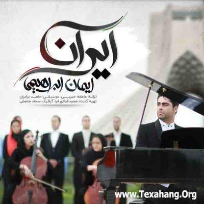 متن آهنگ جدید ایران از ایمان ابراهیمی