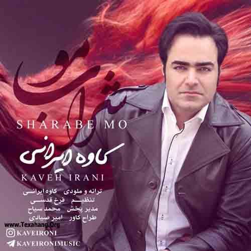 متن آهنگ جدید شراب مو از کاوه ایرانی
