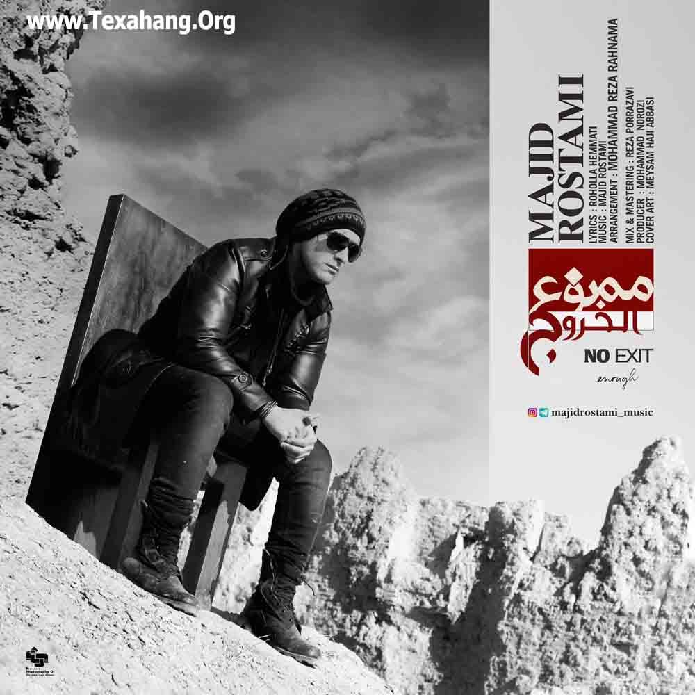 متن آهنگ جدید ممنوعالخروج از مجید رستمی