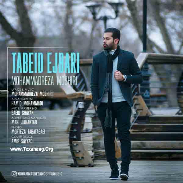 متن آهنگ جدید تبعید اجباری از محمدرضا مشیری